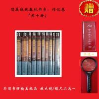 隐蔽战线春秋书系:传记卷(共十册)