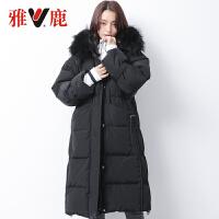 yaloo/雅鹿羽绒服女中长款2018冬季新款大毛领韩版加厚羽绒外套潮