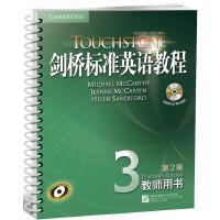 剑桥标准英语教程3:教师用书(附光盘1张)