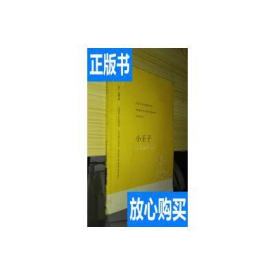 [二手旧书9成新】小王子 /圣埃克絮佩里、周克希 著 上海译文出? 正版旧书,放心下单,如需书籍更多信息可咨询在线客服。