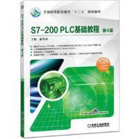 【正版直发】S7-200 PLC基础教程 第4版 廖常初 9787111618966 机械工业出版社