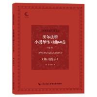 【全新直发】沃尔法特小提琴练习曲60首Op 45(练习提示) 出版社:湖北教育出版社 9787556425648 湖北