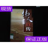 [二手旧书9成新]伟人百传18:李嘉诚/本田宗一郎/艾克卡/松下幸之