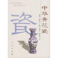 【新书店正版】中华青花瓷李德金9787010038063人民出版社