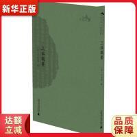 三科辑要 (清)何梦瑶 辑 广西师范大学出版社9787549572267【新华书店-正品保证】