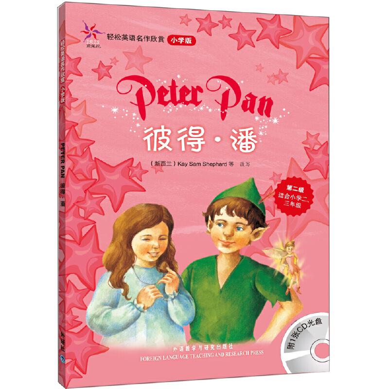 彼得.潘(轻松英语名作欣赏-小学版)(第2级)(配光盘)——全彩色经典名著故事,配带音效、分角色朗读