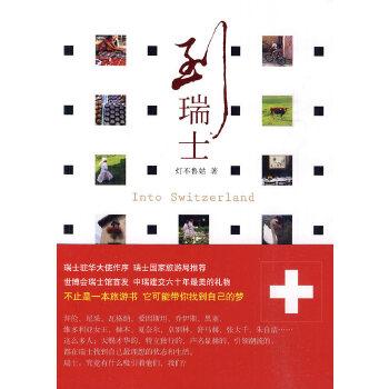 到瑞士瑞士驻华大使作序,瑞士国家旅游局推荐。随书赠送《瑞士实用信息地图》(瑞士国家旅游局*)