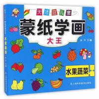 【二手旧书9成新】水果蔬菜-天才豆儿童蒙纸学画大全-孙平-9787542766397 上海科学普及出版社