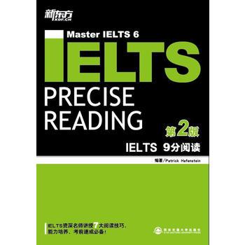 新东方 IELTS 9分阅读(第2版) (IELTS 9分系列,备考雅思经典用书,畅销多年,高分*