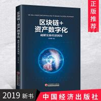 2019新书 区块链+资产数字化:破解实体经济困局 经济理论、法规 经管、励志书籍 中国经济出版社