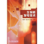生物质发电技术杨勇平,董长青,张俊姣著9787508444765水利水电出版社