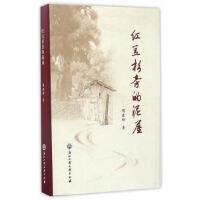 红豆杉旁的泥屋周建新9787517821694浙江工商大学出版社