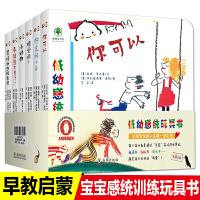 【全6册】:低幼感统玩具书0-3岁亲密互动玩具书儿童绘本触摸翻翻玩具触摸翻翻玩具书儿童绘本故事轮子和车 小老虎玩具书