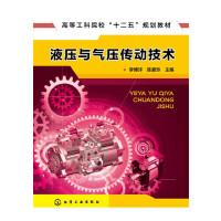 液压与气压传动技术(李博洋)