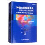 肿瘤心脏病学手册――肿瘤患者的心血管管理