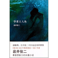 华莱士人鱼 【正版图书,品质保证】