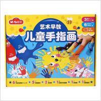 晨光文具儿童手指画宝宝涂鸦颜料手印画可水洗套装APL97624彩色颜料DYI手指绘画