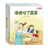 天天游戏力系列儿童图画书-(全8册)*9787508690056 李岩