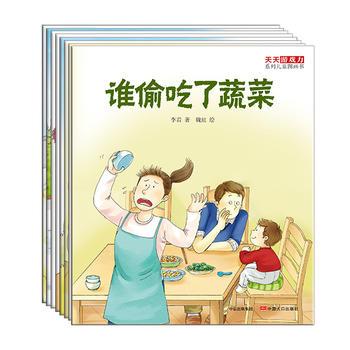 天天游戏力系列儿童图画书-(全8册)*9787508690056 李岩 全新正版图书