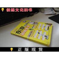 【二手正版9成新现货】东京美妆品购物全书 /郑世彬 著 中国轻工业出版社