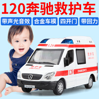 儿童120救护车玩具模型合金回力小汽车奔驰救护车警车声光可开门