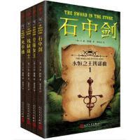 正版全新 永恒之王四部曲:石中剑+空暗女王+风中烛+残缺骑士(套装共4册)