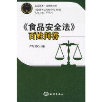 【新书店正版】《食品安全法》百姓问答严军兴海洋出版社9787502775070