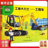 工地大力士:工程车 杨霞 9787558527210 北方妇女儿童出版社 新华正版 全国70%城市次日达
