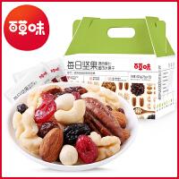 【百草味-每日坚果625g】每日坚果休闲零食下午茶