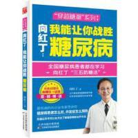 向红丁:我能让你战胜糖尿病(418元血糖仪,请见页面详情) 向红丁 天津科学技术出版社 9787557603427