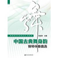 中国古典舞身韵钢琴伴奏曲选(解放军艺术学院丛书・教材卷)