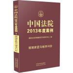 中��法院2013年度案例1・婚姻家庭�c�^承�m�
