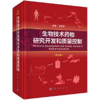 生物技术药物研究开发和质量控制(第三版)