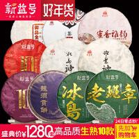 【年货节优惠套装】10款超值套装组合仅1280元 普洱茶生茶熟茶 饼茶