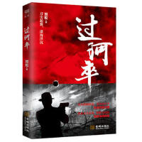 全新正版502 Bad Gateway 刘松 9787515515960 金城出版社缘为书来图书专营店