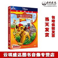 正版 小狮王守护队:大展身手 迪士尼儿童动画电影DVD光盘碟片双语