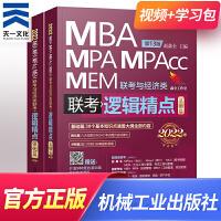2022管理类联考综合能力教材 机工版精点教材 mba mpa mpacc联考与经济类联考 逻辑精点 第10版 全2册