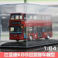 1:64 比亚迪K9公交车 K8S 纯电动客车 比亚迪客车 双层公交车模型品质定制新品
