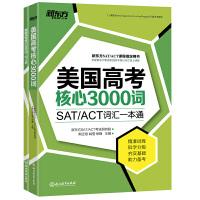 美国高考核心3000词(附练习册)MP3音频 SAT/ACT考试 美国留学 词汇练习【新东方大愚官方店】