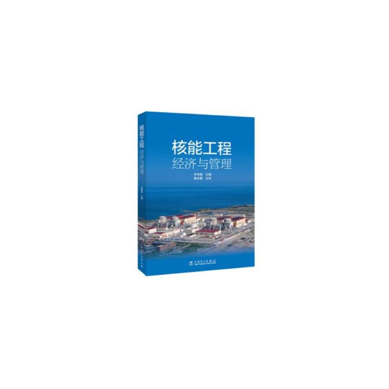 【正版直发】核能工程经济与管理 李坤眉 9787519805302 中国电力出版社