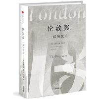 伦敦雾:一部演变史 [英] 克里斯蒂娜・科顿;张春晓 9787508672496 中信出版社