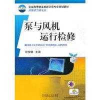 泵与风机运行检修程俊骥机械工业出版社9787111383710