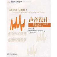 【二手旧书8成新】声音设计电影中语言、音乐和音响的表现力 索南夏因(Sonnensc