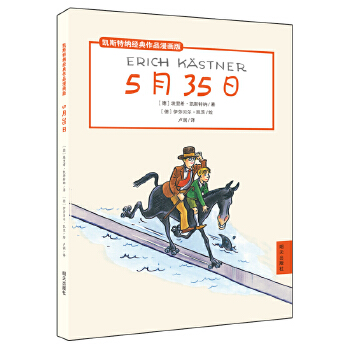 凯斯特纳经典作品漫画版·5月35日 本系列丛书是根据凯斯特纳经典作品改编的漫画书, 融合了原书插画师瓦尔特·特里尔的创作元素,画风流畅、欢快活泼,让孩子们更加喜爱,阅读起来也更加感到幽默有趣。