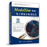 ModelSim电子系统分析及仿真(第3版)