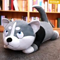 哈士奇毛绒玩具可爱二哈玩偶布娃娃狗狗熊公仔女孩睡觉抱枕长条枕