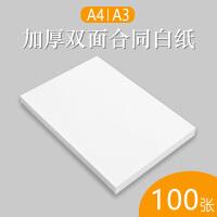 A4 100G打印复印纸 120克a4标书说明书 100gA3加厚激光喷墨纸 100张装A4打印喷墨激光厚型合同标书白