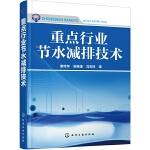 正版全新 重点行业节水减排技术