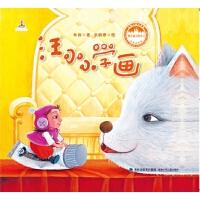 台湾儿童文学馆・林良童心绘本2――汪小小学画