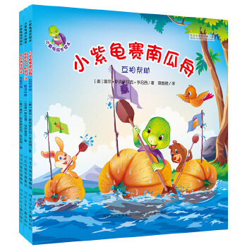 小紫龟成长绘本系列(全套共3册)寓意深刻的趣味小故事 培养好习惯塑造好品格